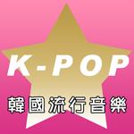 KPOP 韓國留行音樂